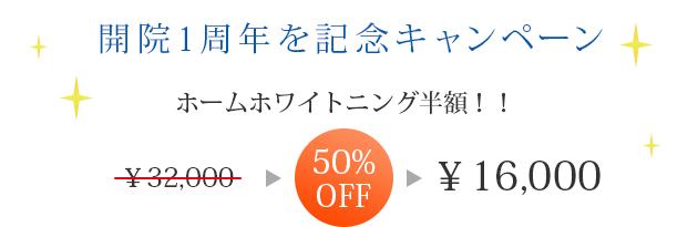 開院1周年を記念キャンペーン ¥16,000ホームホワイトニング半額
